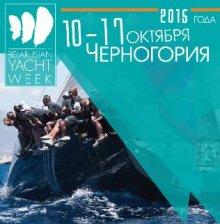 Новая Белорусская яхтенная неделя пройдет в Черногории