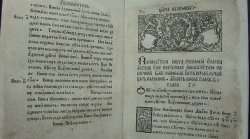 Оригиналы двух изданий Франциска Скорины можно увидеть в Музее белорусского книгопечатания в Полоцке