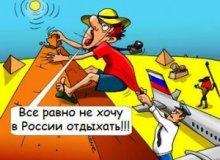Российские эксперты: бума спроса на внутренний туризм не произошло