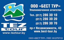 Компания «Бест тур» объявляет о вакансии специалиста по туризму
