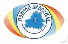 Прием заявок на конкурс «Познай Беларусь» завершен