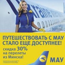Авиакомпания МАУ объявляет акцию минус 30% при покупке билета с вылетом из Минска