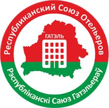 Республиканский союз отельеров приглашает на конференцию гостиницы, хостелы, усадьбы и базы отдыха Бреста и Брестской области