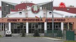 В пункте пропуска «Домачево» с 23 по 27 октября будет затруднено движение транспорта