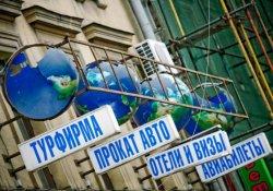 РСТО попросил парламентариев конкретизировать механизм внесения турфирм в реестр