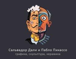 В Гомеле откроется выставка Сальвадора Дали и Пабло Пикассо
