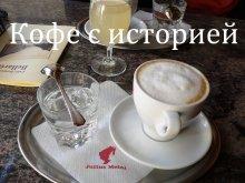 Кофе с историей