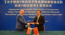 Китай и Беларусь договорились о взаимных безвизовых групповых туристических поездках
