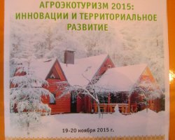 На конференции по агротуризму обсудили креативность направления и наметили перспективы развития