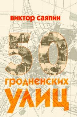 Выходит в свет книга «50 гродненских улиц. Путешествие во времени»