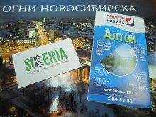 В Новосибирске будет открыт белорусский туристско-информационный центр