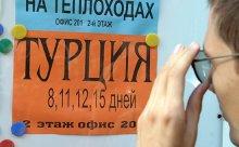 Туроператоры допускают уход с туристического рынка России крупных компаний с турецким участием