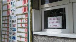В Таджикистане закрываются все обменные пункты валют