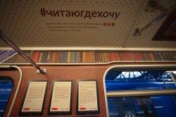 У мінскім метро з'явілася мабільная бібліятэка