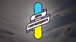 В Минске отметят экологический «День сноубординга»