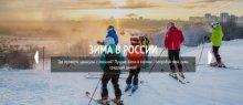 Запущен национальный туристический портал Russia.travel