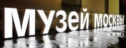 Музеи Москвы в новогодние праздники будут работать бесплатно