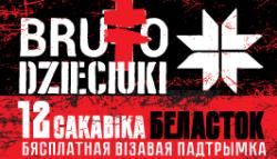 Гражданам Беларуси, которые поедут в Белосток на концерт групп Brutto и Dzieciuki, предоставляется бесплатная четырехдневная виза
