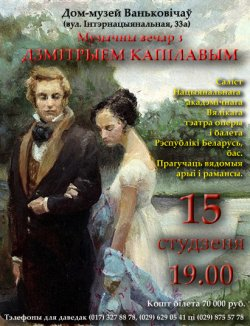 15 января в Доме-музее Ваньковичей состоится музыкальный вечер