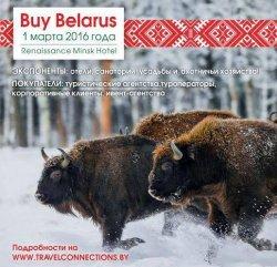 Портал TIO.BY совместно с компанией  Travel Connections приглашают к участию в workshop Buy Belarus