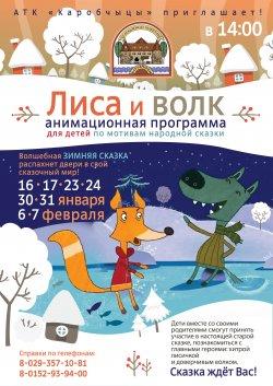 «Коробчицы» проводят для детей анимационные программы по мотивам народных сказок