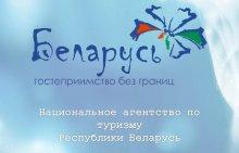 В Литве прошла презентация туристического потенциала Беларуси