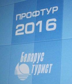 В Минске проходит первая профсоюзная экскурсионно-туристическая выставка «Профтур-2016»