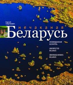 Новый фотоальбом Сергея Плыткевича «Нечаканая Беларусь» – уже в продаже!