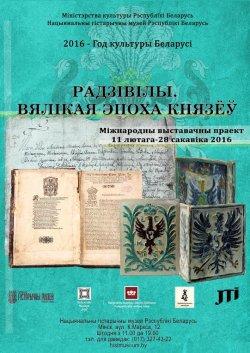 У Нацыянальным гістарычным музеі адкрываецца выстава «Радзівілы. Вялікая эпоха князёў»