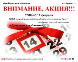 14 февраля в Музее Белорусского Полесья влюбленные пары получат скидку