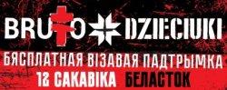 Белорусы, которые поедут на концерт Brutto и «Дзецюкоў» в Белосток, уже получают бесплатные шенгенские визы