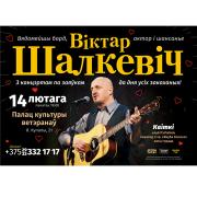 Виктор Шалкевич выступит в Минске с программой ко Дню всех влюбленных