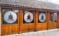 В Сербии открылось кафе «Путин»