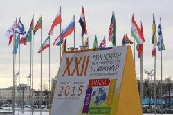 Какие издания о Беларуси можно найти на книжной выставке?