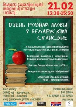 В воскресенье в белорусском скансене в Строчицах пройдет День родного языка