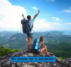 Туры в рассрочку: какие варианты предлагают туристам белорусские операторы?