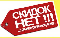 Турбизнес говорит скидкам «нет»! Минская турфирма предлагает отказаться от необоснованных скидок