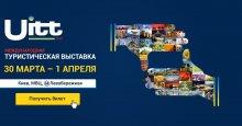UITT-2016: белорусские турфирмы приглашены в Украину