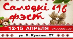 В Минске пройдет выставка-ярмарка «Салодкі фэст»