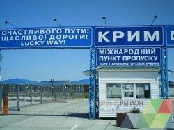 Посольство Украины в Республике Беларусь напоминает, что для въезда в Крым через Украину необходимо спецразрешение миграционной службы