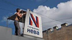 В России за два года закрылось 70% турфирм