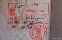 МИД Беларуси напомнил об ответственности в Украине за въезд в Крым через Россию