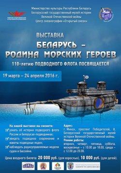 В Музее истории Великой Отечественной войны открылась выставка «Беларусь – родина морских героев»