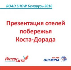 Презентация отелей побережья Коста-Дорада в рамках ROAD SHOW Беларусь-2016