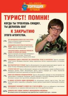 В Украине скидкам сказали «нет» шепотом