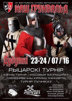 Фестиваль «Наш Грюнвальд» вновь пройдет в «Дудутках»