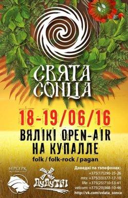В июне в «Дудутках» пройдет международный фолк-фестиваль «Свята Сонца»