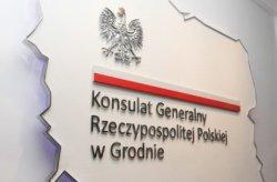 В связи с открытием визовых центров Генеральное консульство Польши в Гродно сокращает время обслуживания посетителей