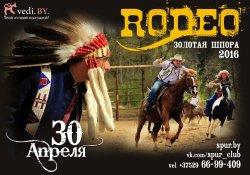 Юбилейный фестиваль Родео «Золотая шпора-2016» пройдет под знаком «ограбления по-американски»!