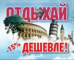 Специальный антикризисный выпуск «Туризма и отдыха» – «Отдыхай дешевле!»